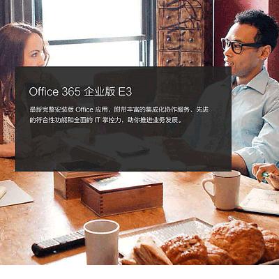 office 365 E3软件