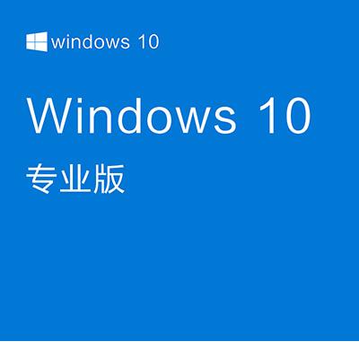 Windows 10 專業版