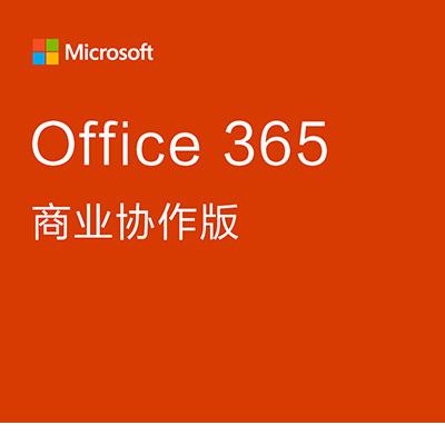 office 365 商業協作版