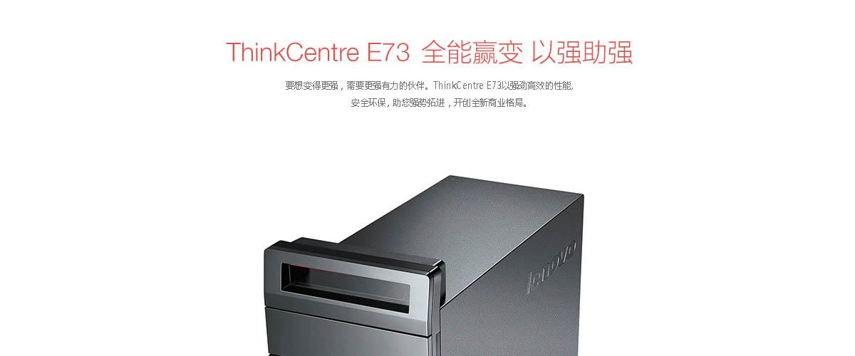 Thinkpad E73