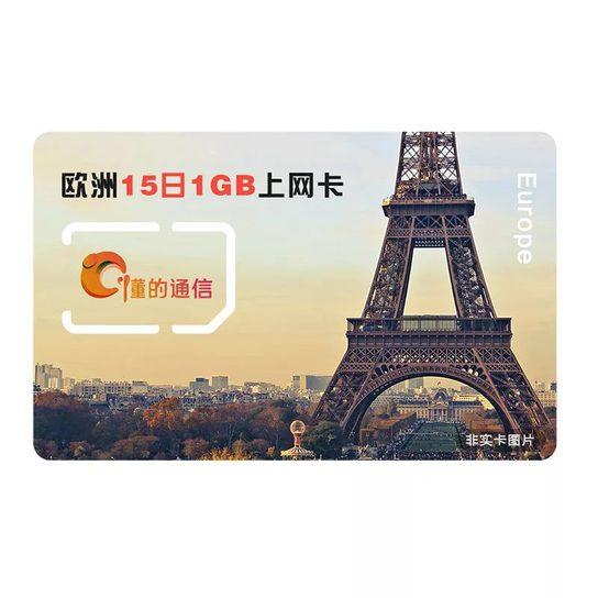 欧洲15日1GB上网卡图片