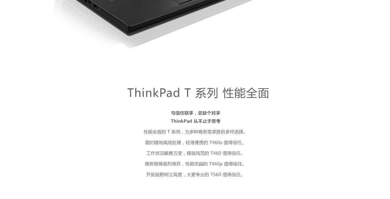 ThinkpadT460(PC)9