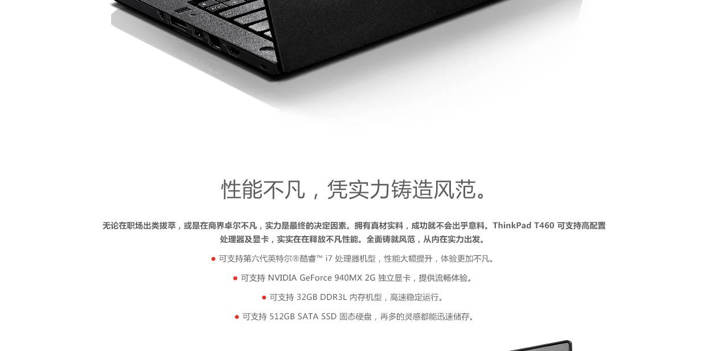 ThinkpadT460(PC)2