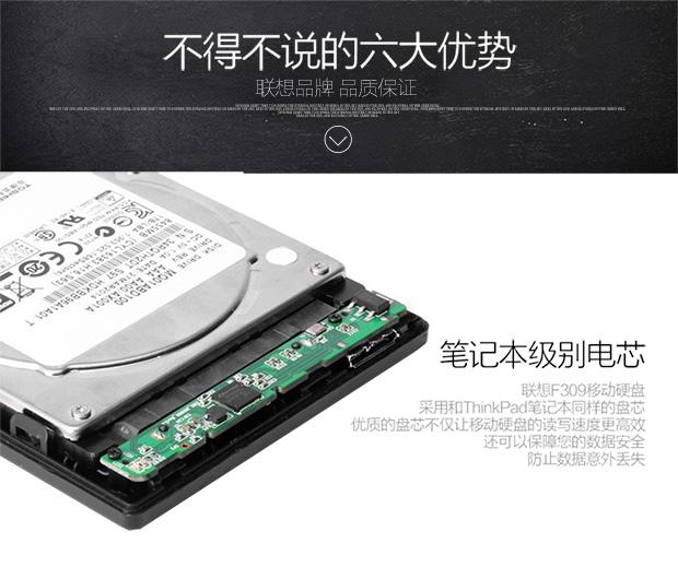 联想usb3.0 移动硬盘f309 灰 2tb