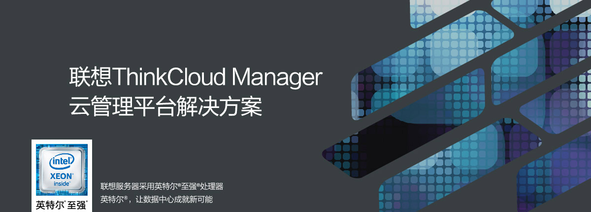 ThinkCloud Manager 云平台