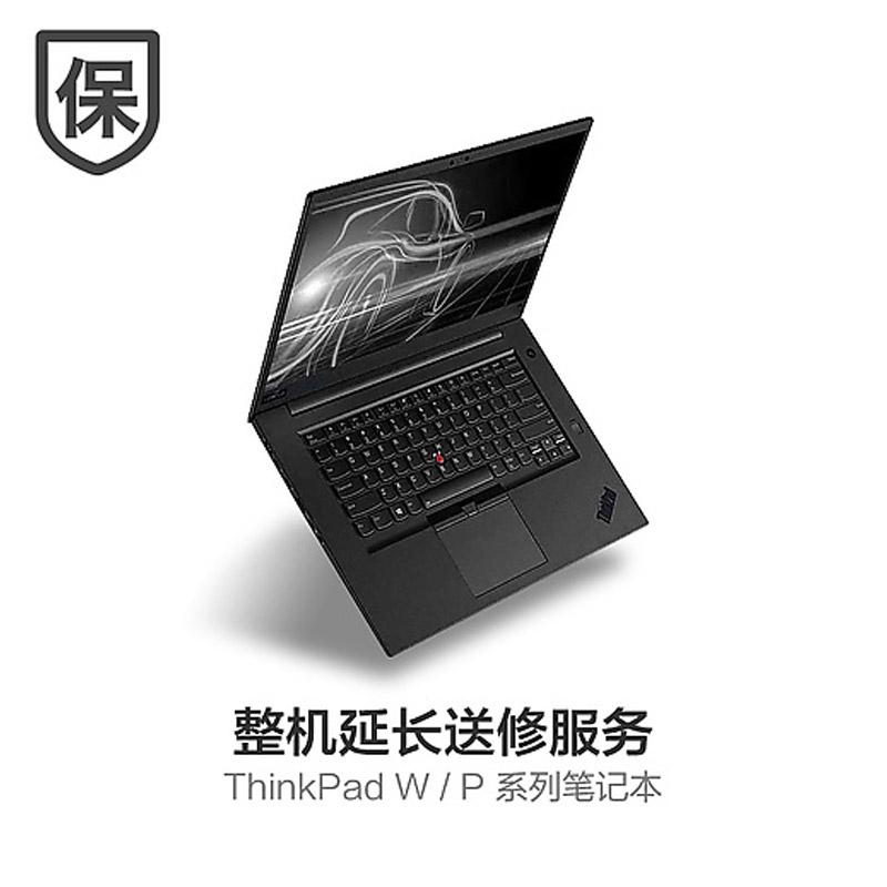 ThinkPad W/P 延长1年送修服务图片